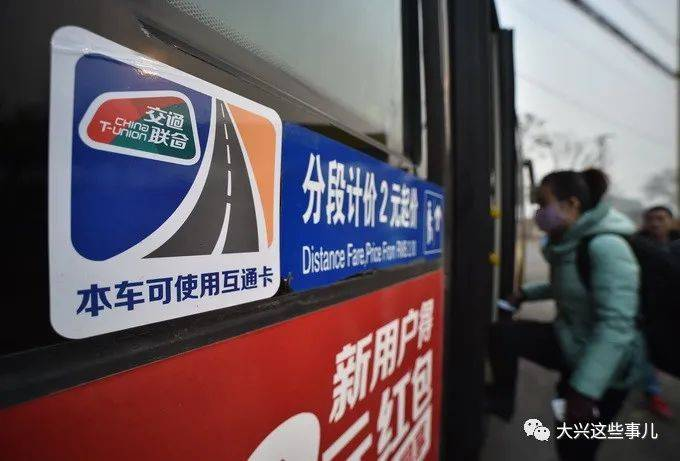 【别白等了】15条跨京冀公交停驶或区间运行!过咱大兴的有不少
