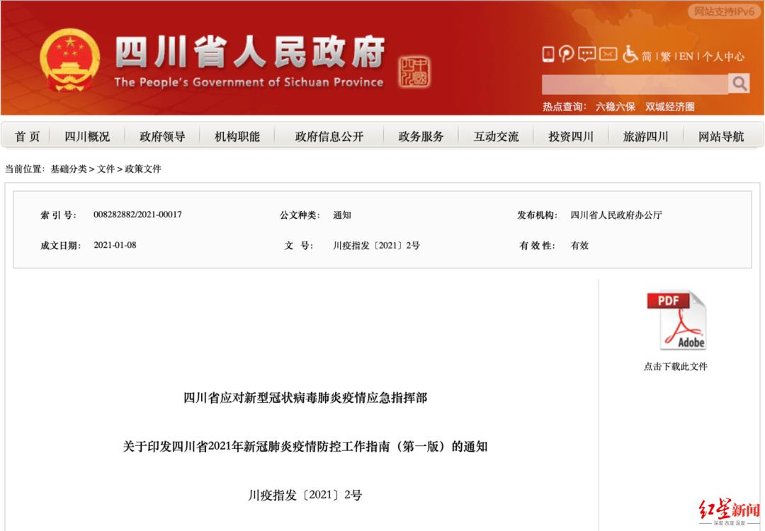 四川最新通知:暂停人员密集聚集型活动!