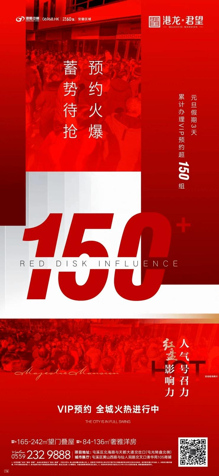 """3天预约超150组,解密港龙君望势不可挡的""""红盘基因""""!"""