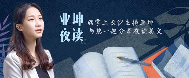 亚坤夜读丨凭楼千载舞凉风(有声 )