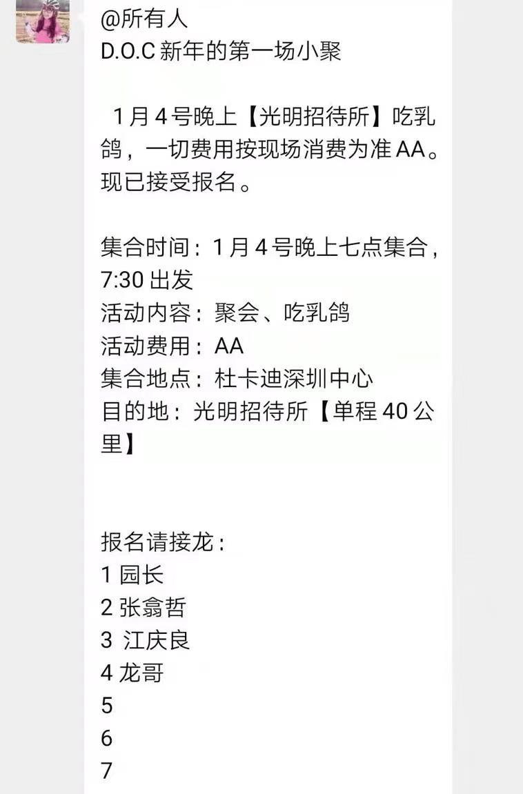 深圳杜卡迪车友会19车惨遭团灭...