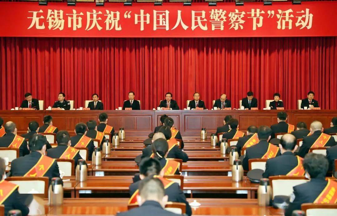 """我市隆重庆祝首个""""中国人民警察节"""""""