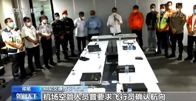 印尼交通部长:坠毁波音飞机未按既定航向飞行
