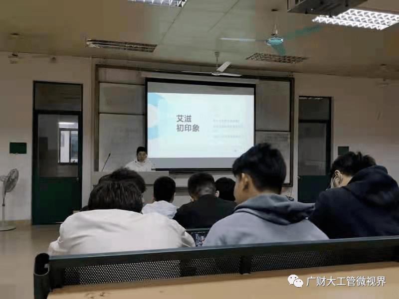 工商管理学院12月主题班会