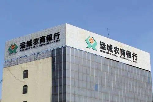 山西运城农商行二股东所持逾8%股份被拍卖:起拍价约1亿  第2张