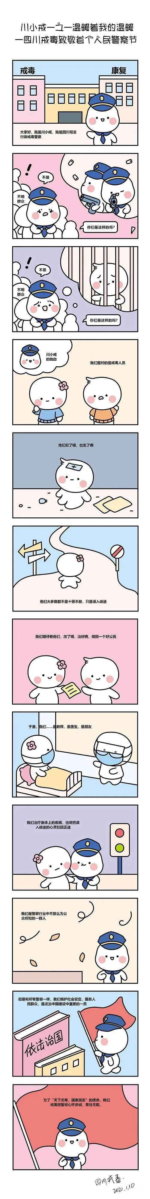 """献礼警察节!一组温暖的小漫画,带你认识""""戒毒警察""""  四川戒毒  今天"""
