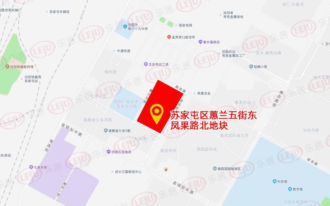 苏家屯区蕙兰五街东凤果路北地块竞得人名称变更