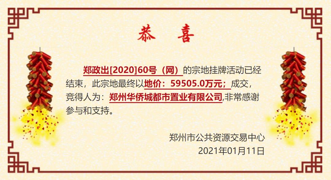 1.11土拍!郑州华侨城摘地补仓!