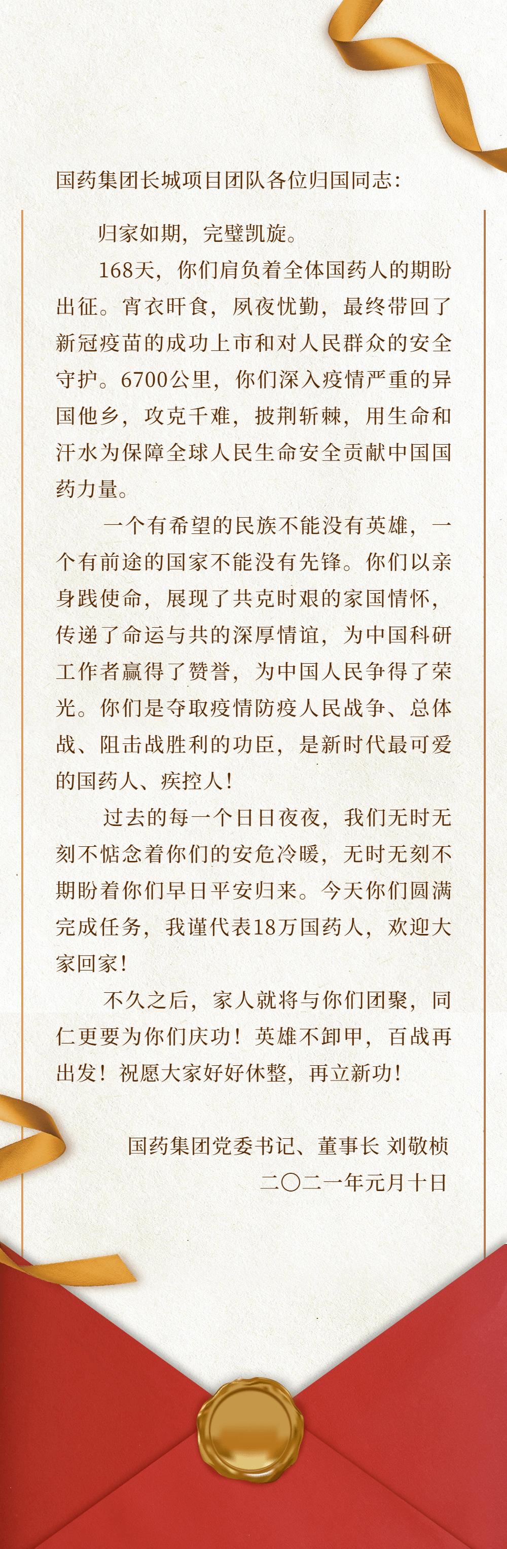 186天!中国新冠疫苗Ⅲ期临床英雄凯旋!