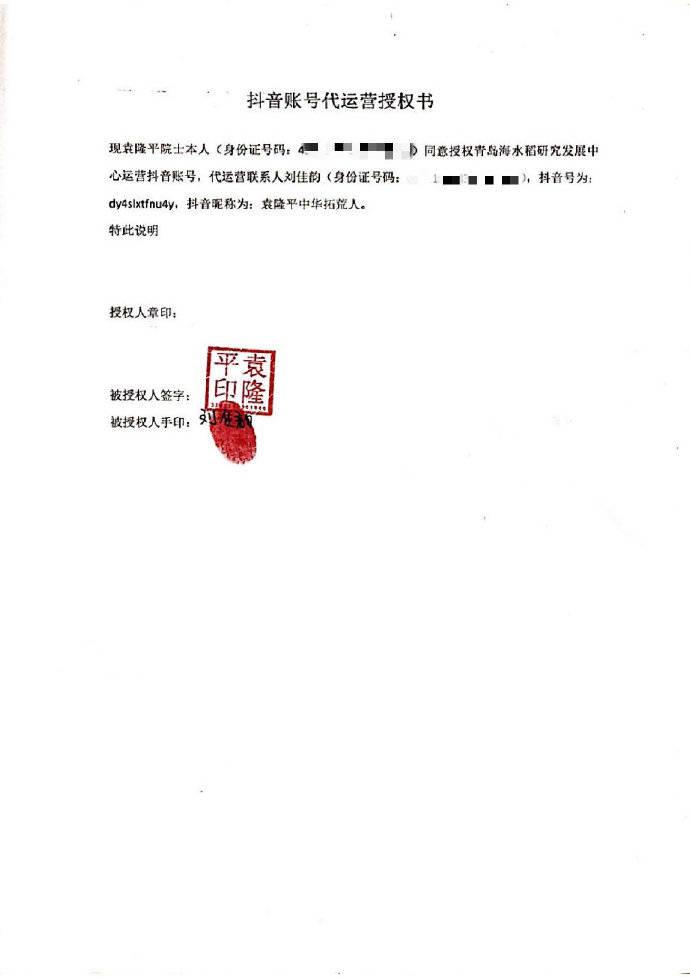 抖音方面回应袁隆平入驻抖音,其公司工作人员提供了认证必需资料