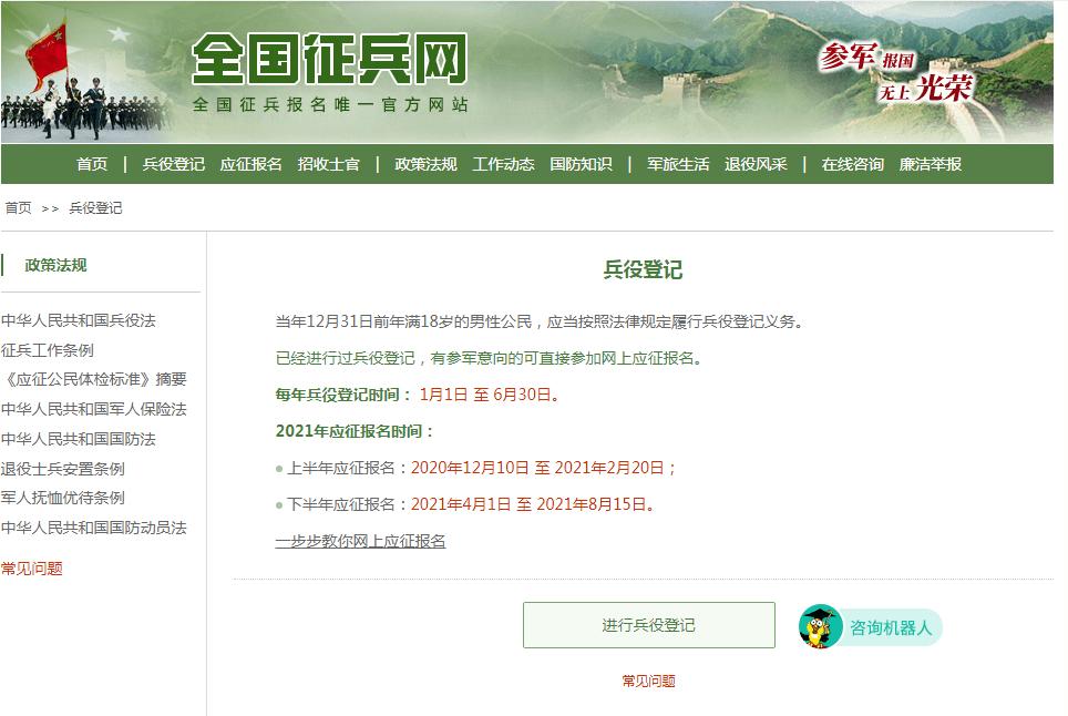【1017丨身边】2021年兵役登记启动!四川适龄男青年都要登记