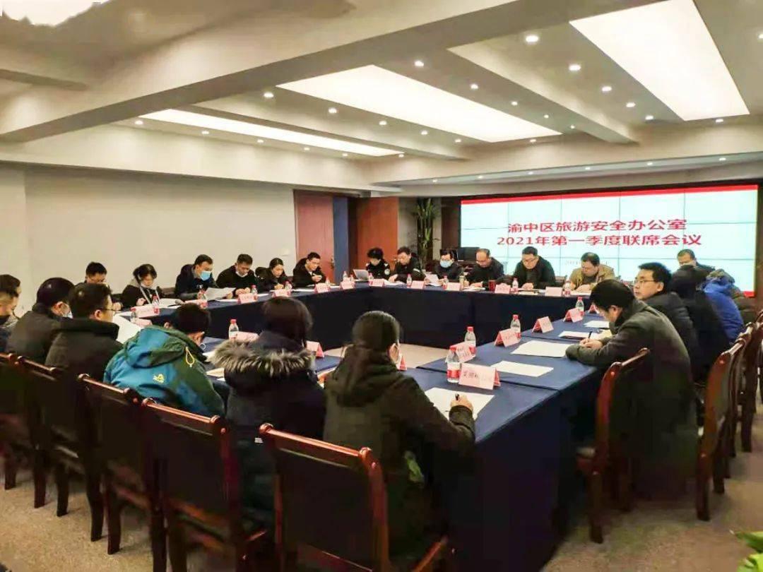 渝中区安委会旅游安全办公室召开2021年第一季度联席会议