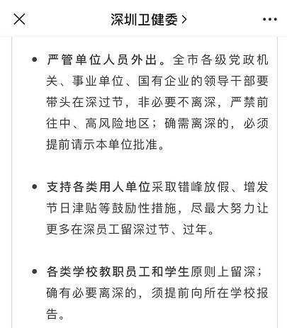 春节还能回家过年吗?广东这些城市最新倡议来了