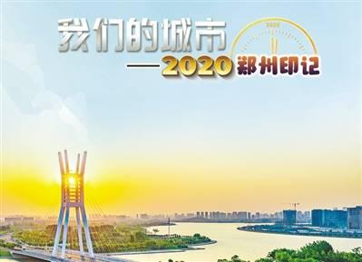 我们的城市——2020郑州印记