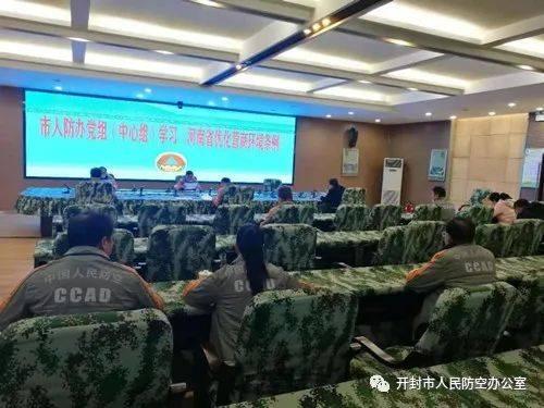 开封市人防办学习《河南省优化营商环境条例》