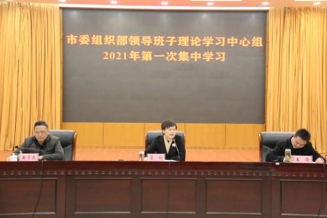 市委组织部理论学习中心组举行2021年第一次集中学习