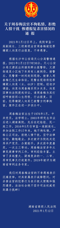 45岁女法官拒绝人情干扰惨遭报复杀害!中央政法委长安剑:一个女法官的倒下刺痛了所有人的心……