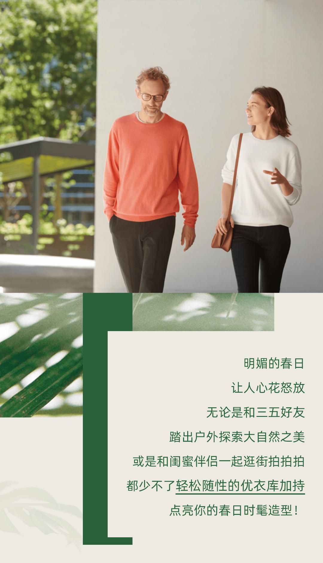 优衣库2021早春新品,温柔到一眼沦陷!
