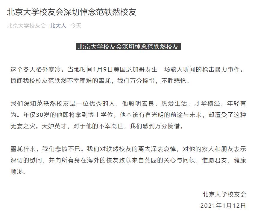 中国30岁留学生在美遭枪杀,北大校友会:万分惋惜悲愤不已