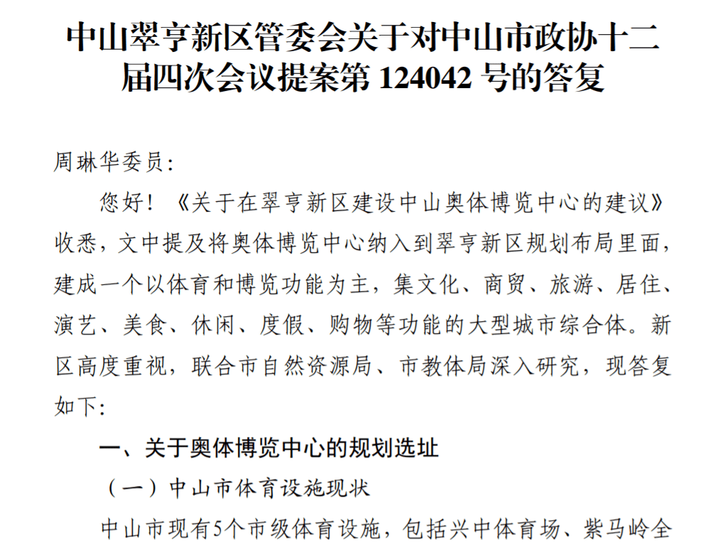 中山将建一座奥体博览中心!选址……丨早读中山