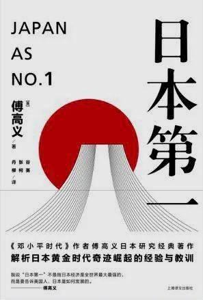 书评|谈傅高义《日本第一:对美国的启示》