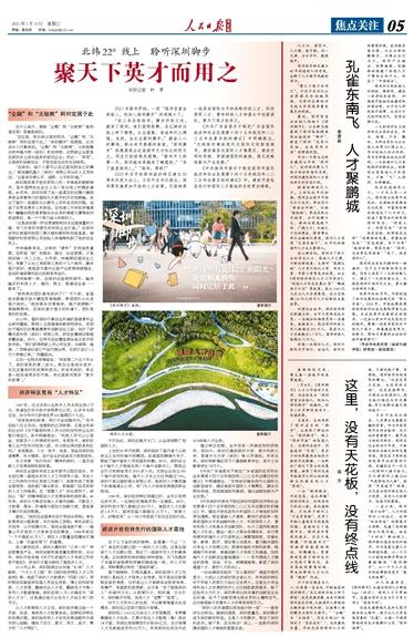 人民日报海外版聚焦深圳:聚天下英才而用之