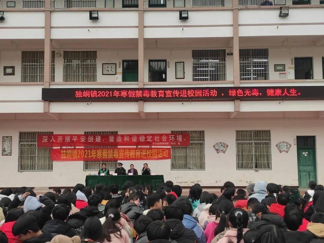 三江县独峒镇深入独峒一中开展青少年毒品预防宣传教育进校园活动