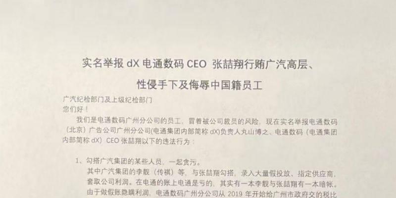 """电通数码CEO 被举报行贿客户、性侵下属 涉及方广汽传祺回应""""已展开调查"""""""