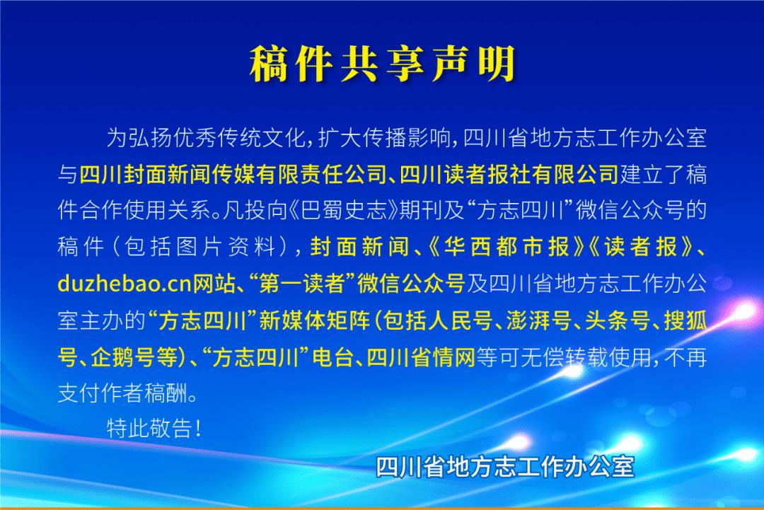 【方志四川•历史文化】古代成都平原治水丰碑(三)——西汉穿湔口