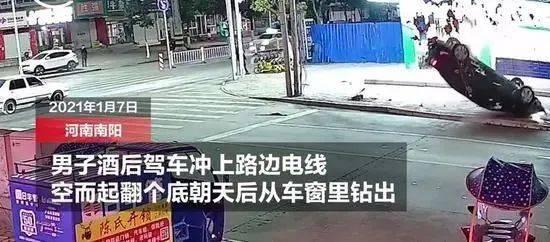 """南阳丨男赢咖4开户子酒驾""""起飞""""失败,撞上路边电线翻个底朝天,司机脚步踉跄!"""
