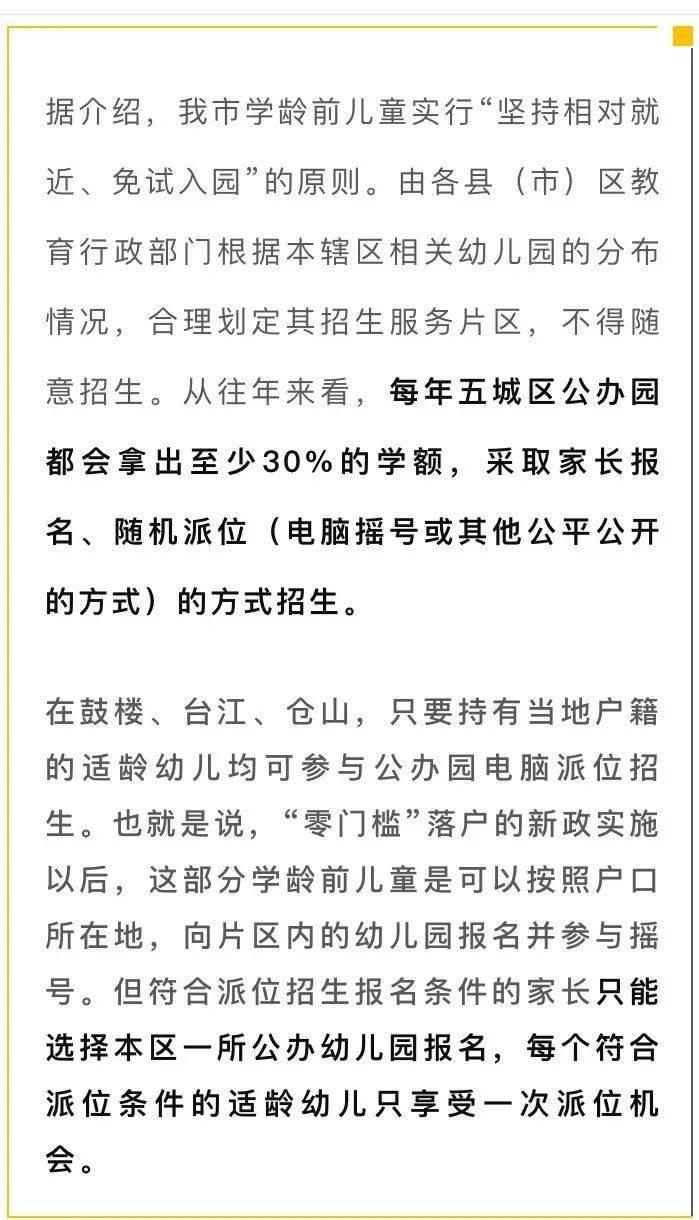 """""""零门槛""""落户福州子女如何上小学、幼儿园?市教育局回应了!"""
