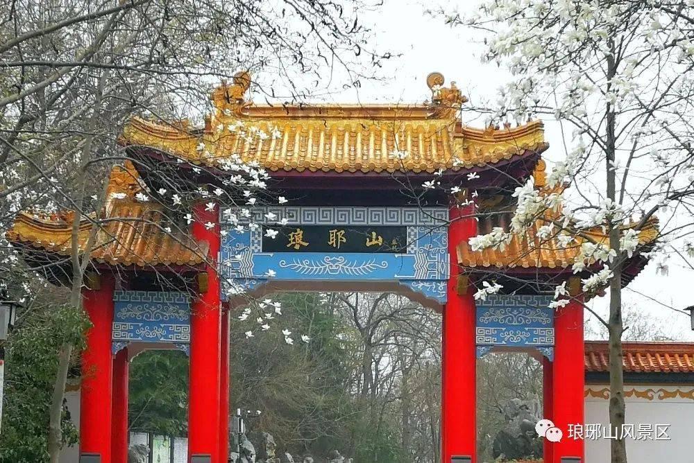 滁州人注意!2021年琅琊山初九庙会取消!