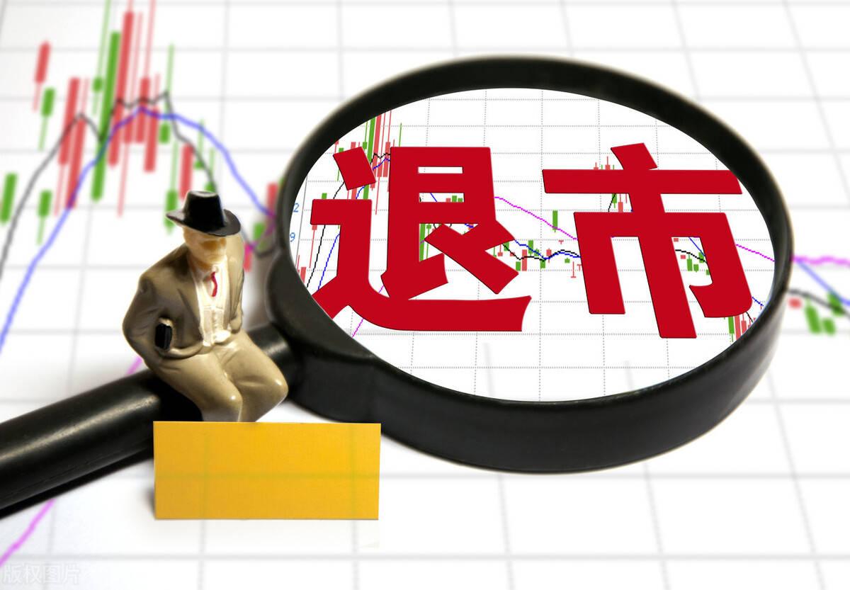 今年第一只退市的股票来了!后面还有一批,新退市规则下哪些股票不能买