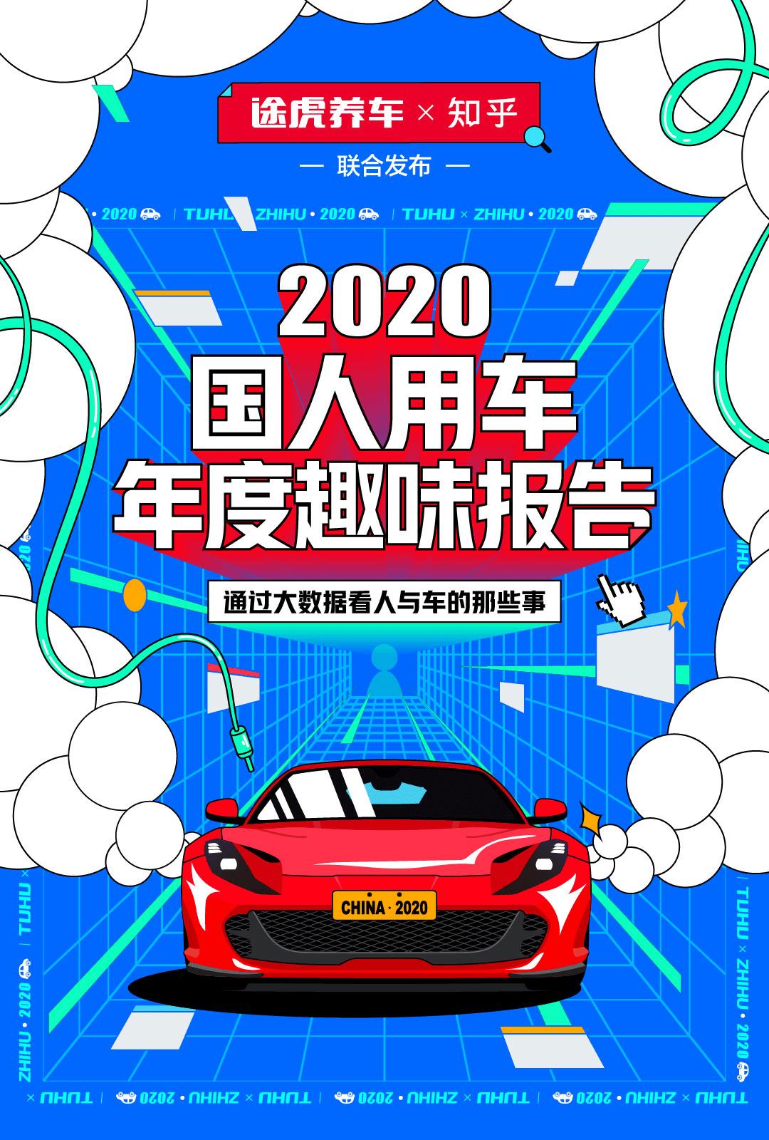 2020国人用车年度趣味报告:长沙人偏爱晚上养车