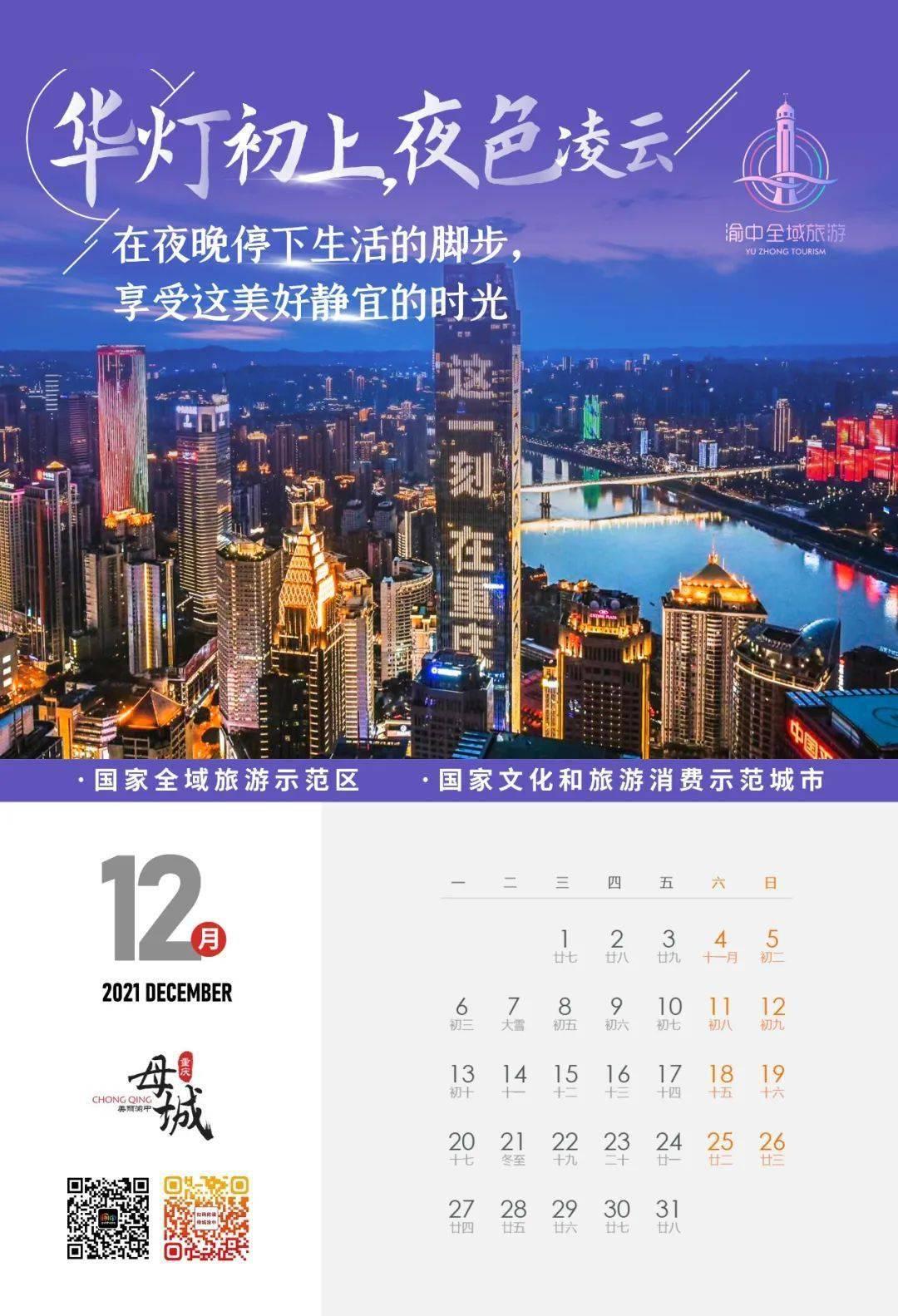 渝中文化旅游四季版日历!陪你一同度过三餐四季……