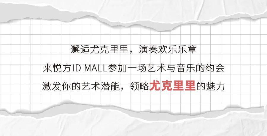 新年焕型→悦方IDMALL 这份冬季出圈指南快来了解下