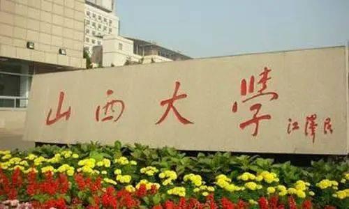 山西大学持续引援:两学院院长分别来自中国科学院大学、北京大学  第2张