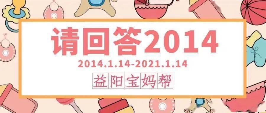 八戒体育- 【特别专题】请回覆2014!益阳宝妈帮七岁啦!(图1)