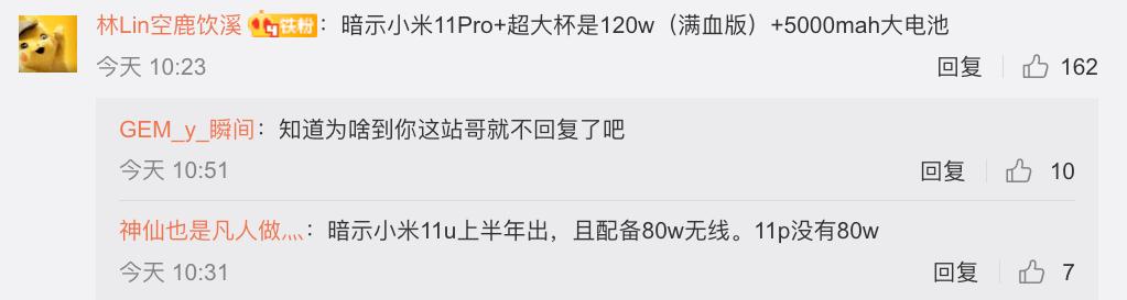 888机皇提前上手 发布会不用看了 | 小米11Pro 80W无线充?