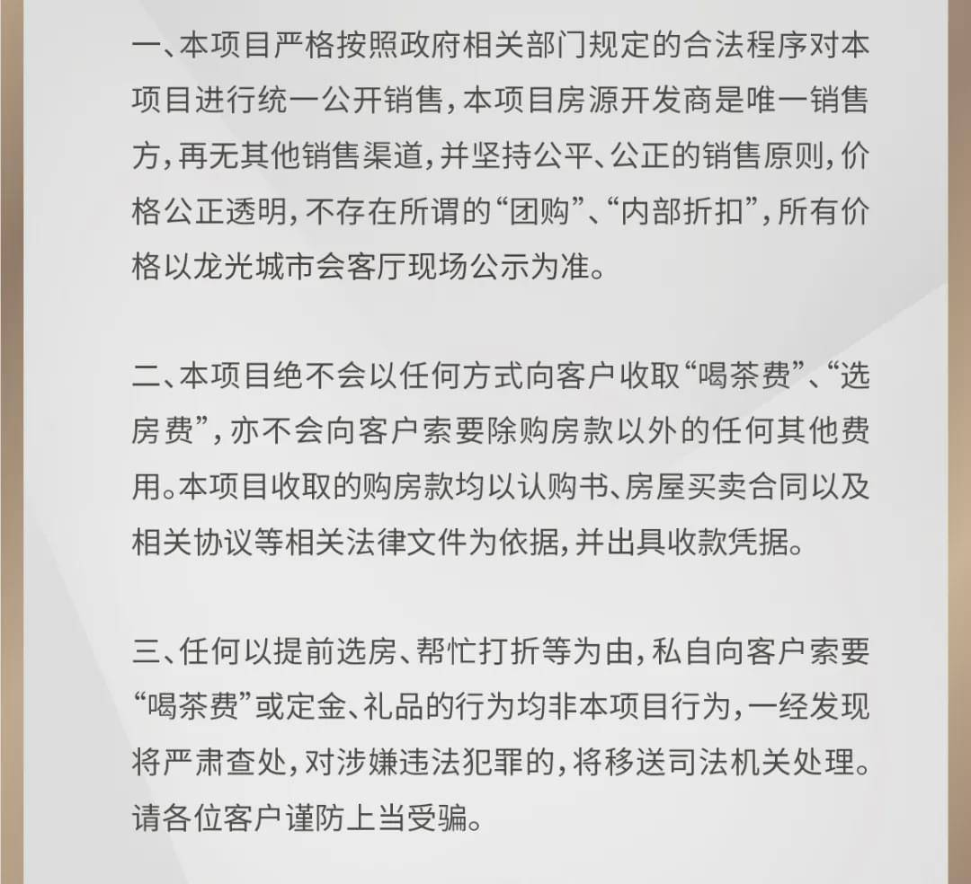 龙光前海天境发布声明:无喝茶费,统一公开销售