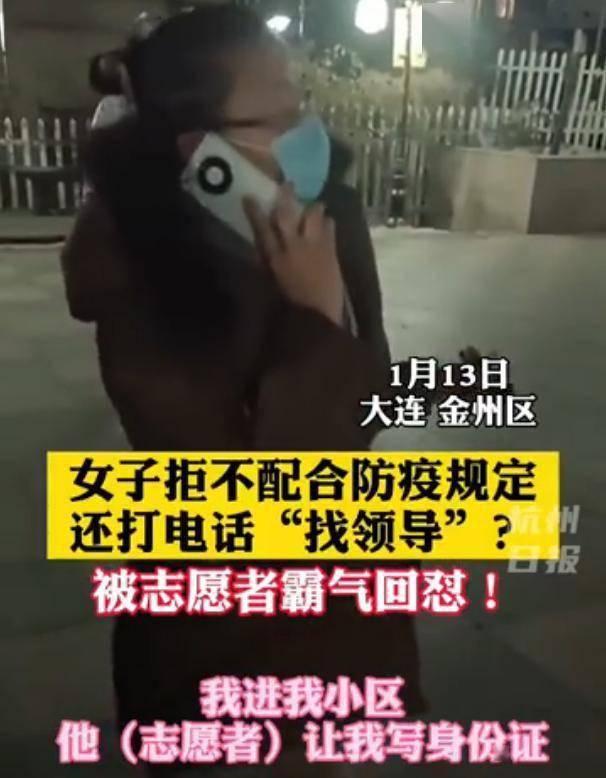 """女子不配合登记自称认识卢书记,@新华网:好大的""""官威""""啊!"""