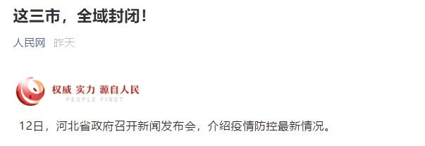 国内三市全域封闭管理!重庆还能办酒席吗?多个区县明确:这些宴席一律禁止操办!