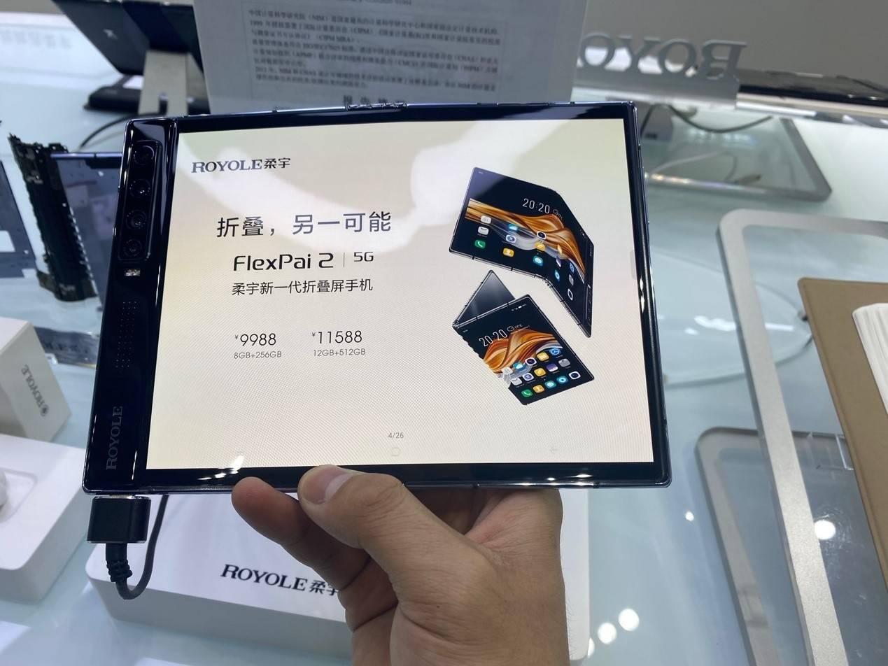 柔宇手机 到底有人买吗?