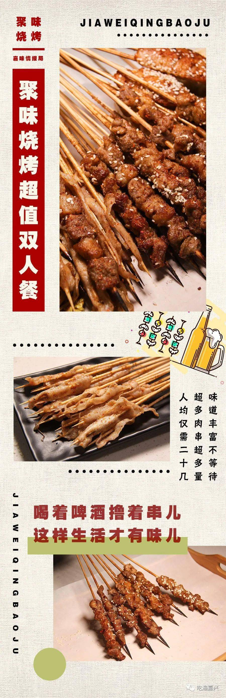 珍珠广场[聚威烧烤] 59元烧烤双人晚餐,抢到=赚到!