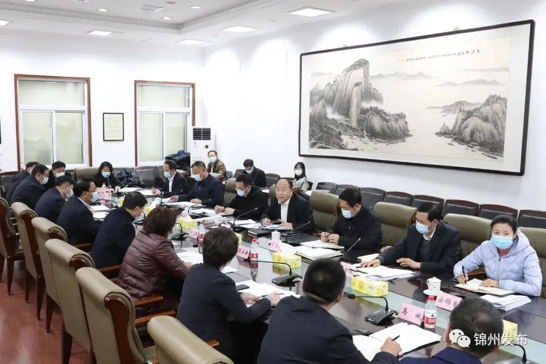 锦州召开创建国家全域旅游示范区和申报国家5A级旅游景点工作专题会议