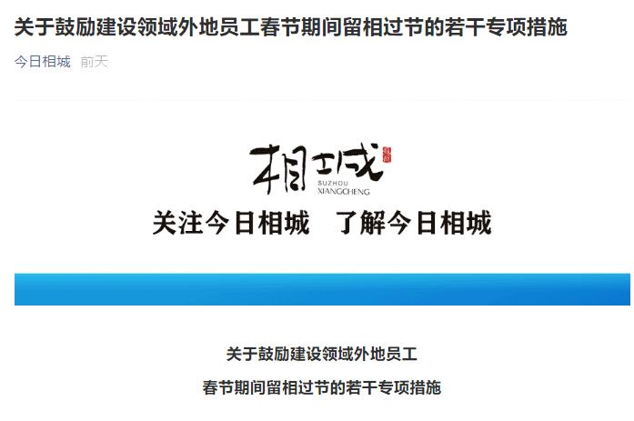 利好消息!春节留岗,最高补贴施工企业10万、每人100/天+500!这里发文了