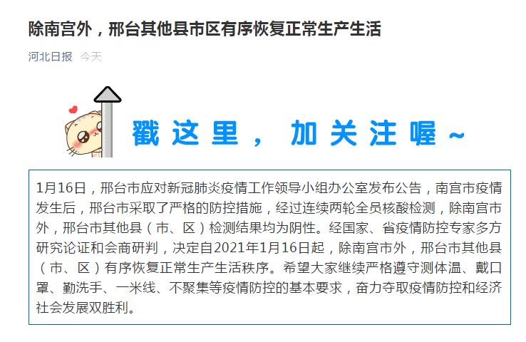 除南宫外,邢台市别的县市井然有序恢复过来生产制造日常生活