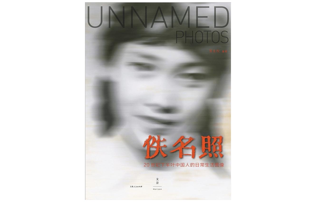 《佚名照》:在老照片中打捞中国人的日常生活