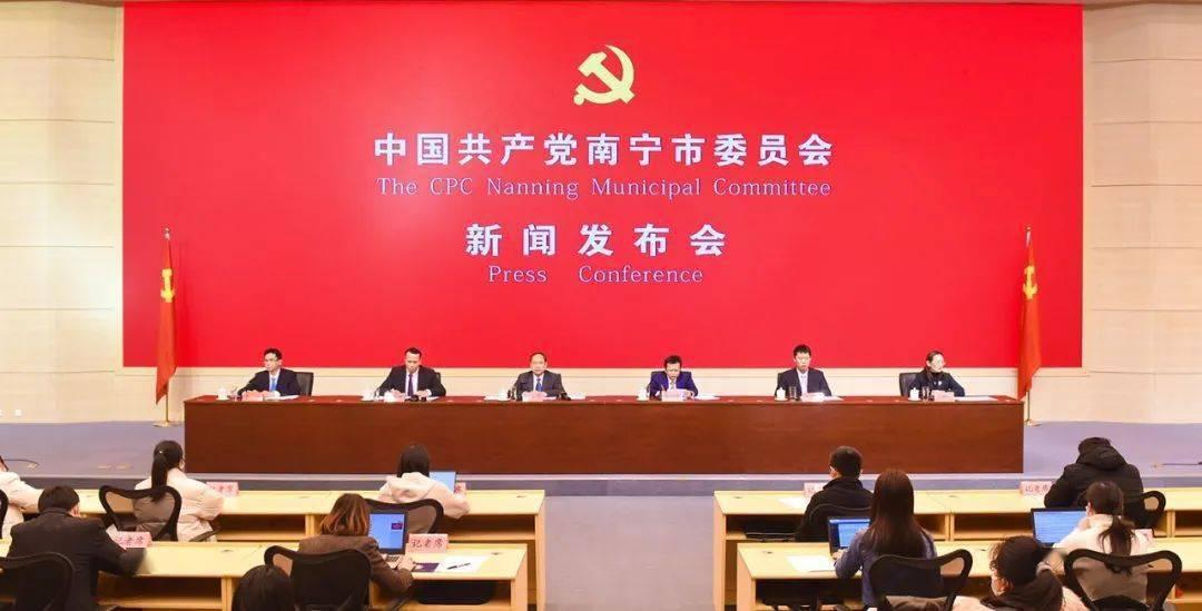 首场中共南宁市委员会新闻发布会举行 解读市委十二届十一次全体(扩大)会议精神