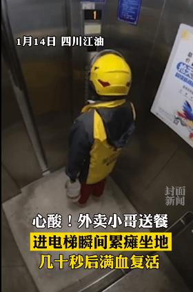 外卖小哥进电梯瞬间累瘫坐地 下一秒画面令人泪目